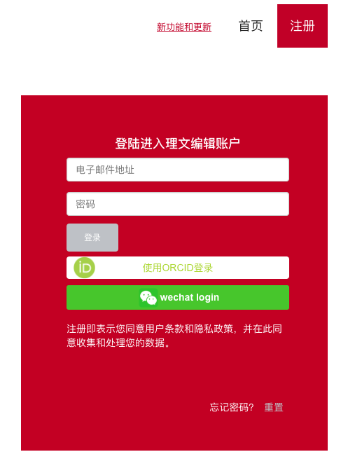 WeChat Login Function